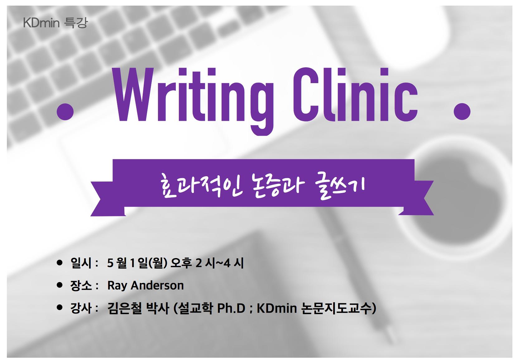 20170501 writing clinic - 김은철 박사.png