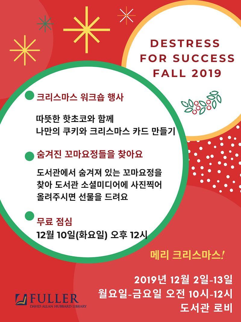 Korean copy of DeStress for Success Fall 2019 Library Elfs.jpg