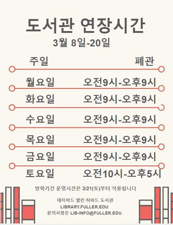 연장시간2.JPG