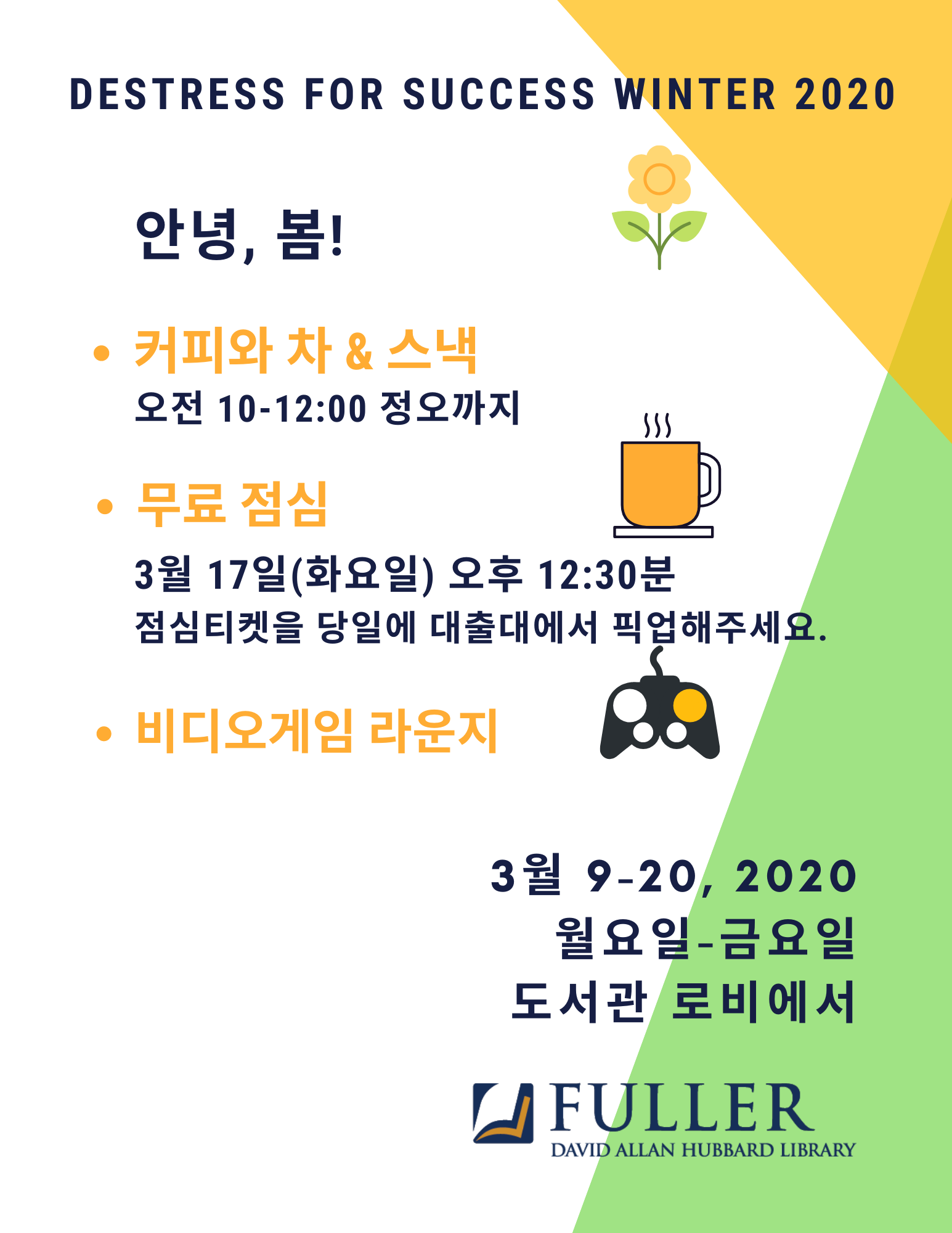 Copy in Korean of DeStress for Success Winter 2020.png