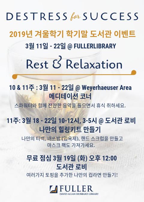 DeStress Winter 2019_KOREAN.png