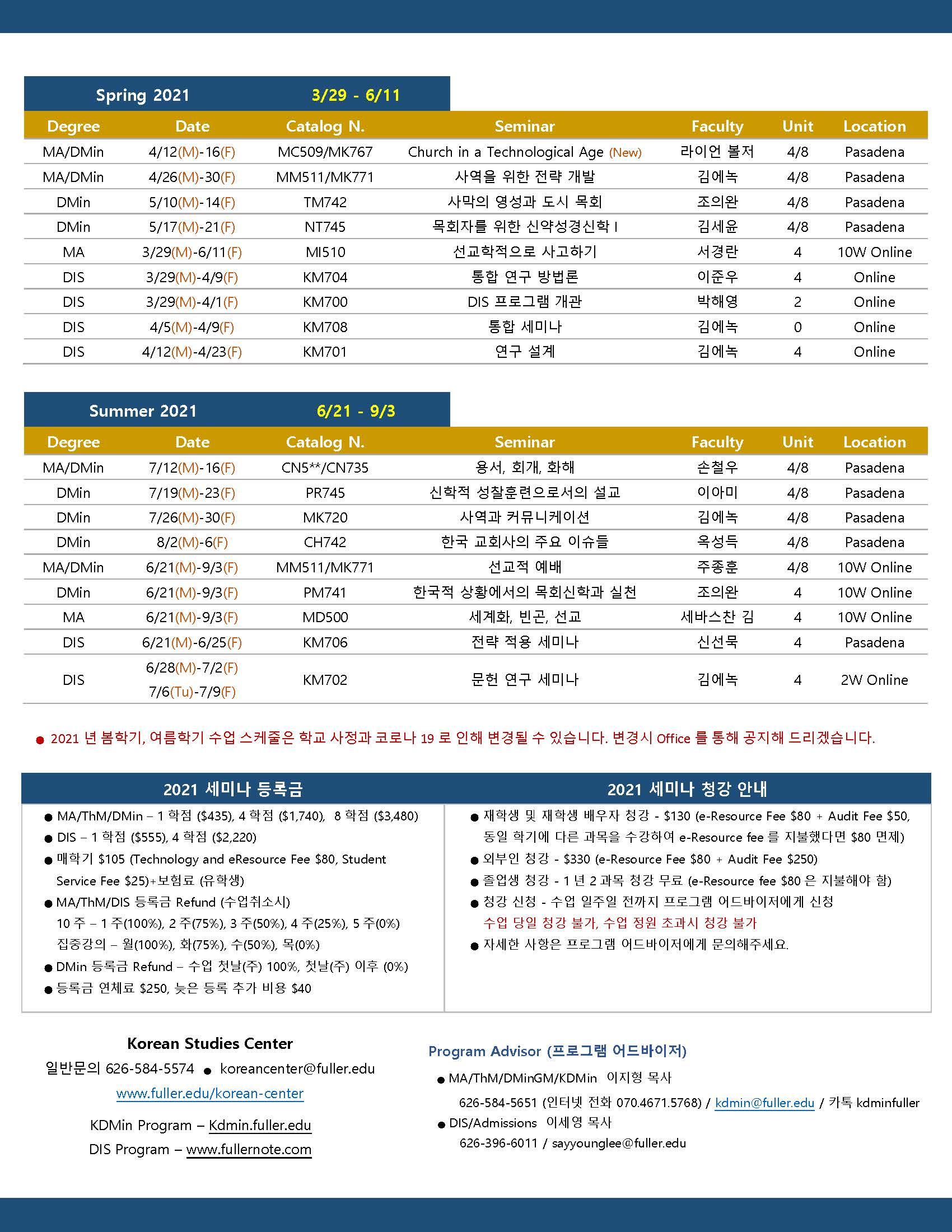 KSC Winter 2021 겨울학기 스케줄_Page_2.jpg